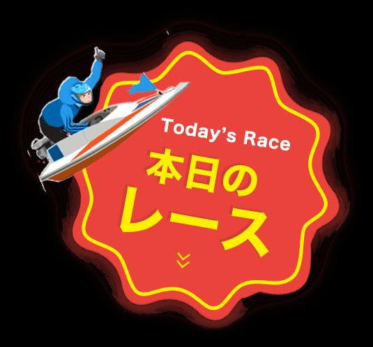 ボート レース 結果 本日 レース結果